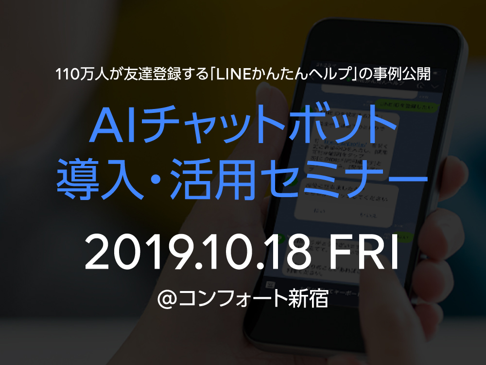 AIチャットボット 導入・活用セミナー 2019年10月18日 金曜