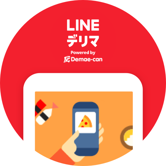 LINE デリマ<br>注文料金のポイント還元の画像