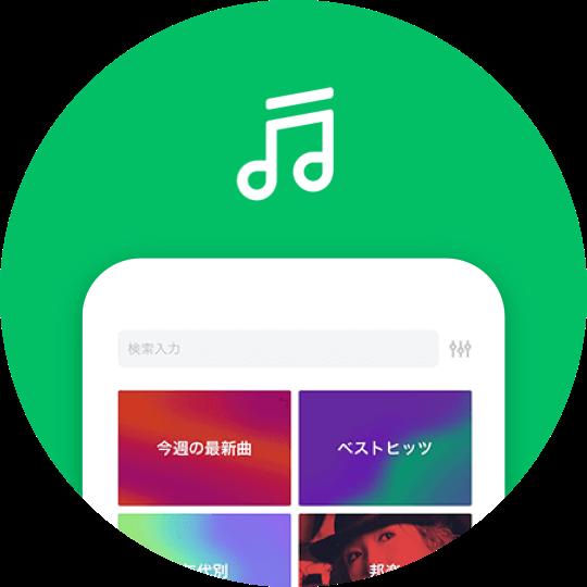 LINE MUSIC プレミアム<br>利用料金のポイント還元の画像