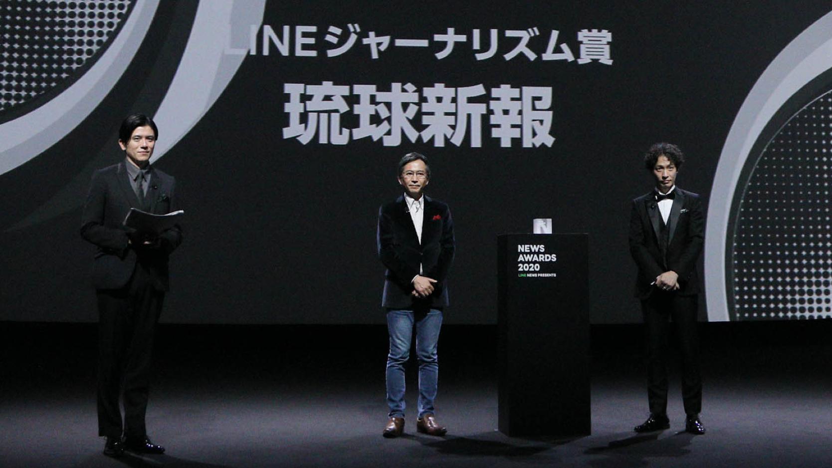 LINEジャーナリズム授賞式