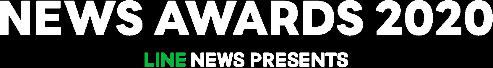 LINE NEWS AWARDS 2020