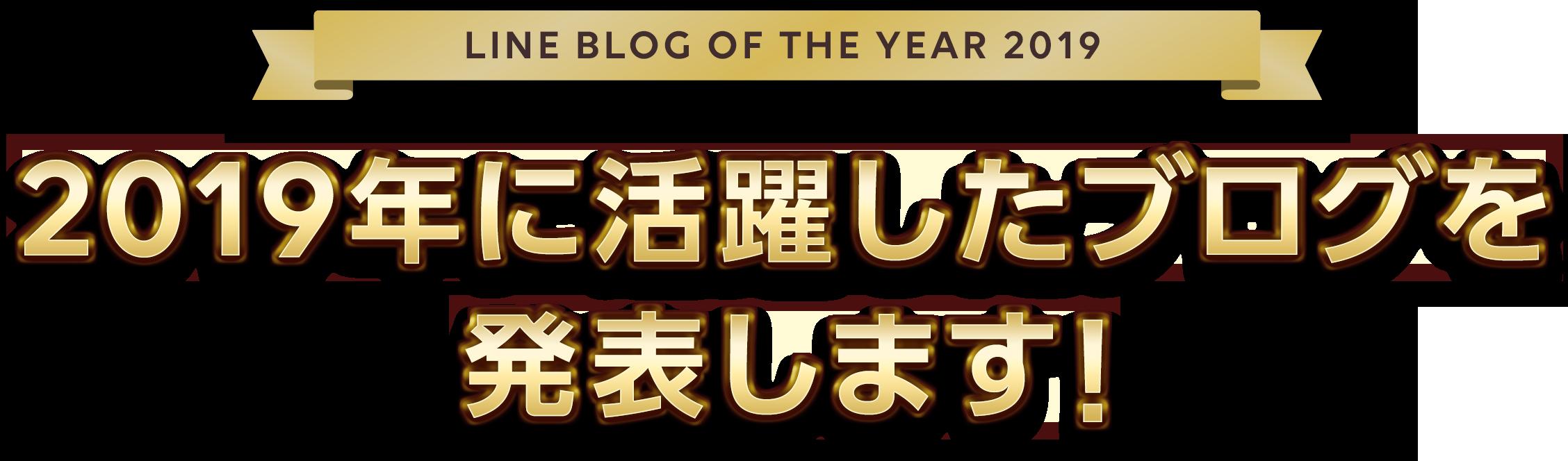 LINE BLOG OF THE YEAR 2019 2019年に活躍したブログを発表します!