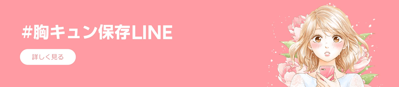 #胸キュン保存LINE
