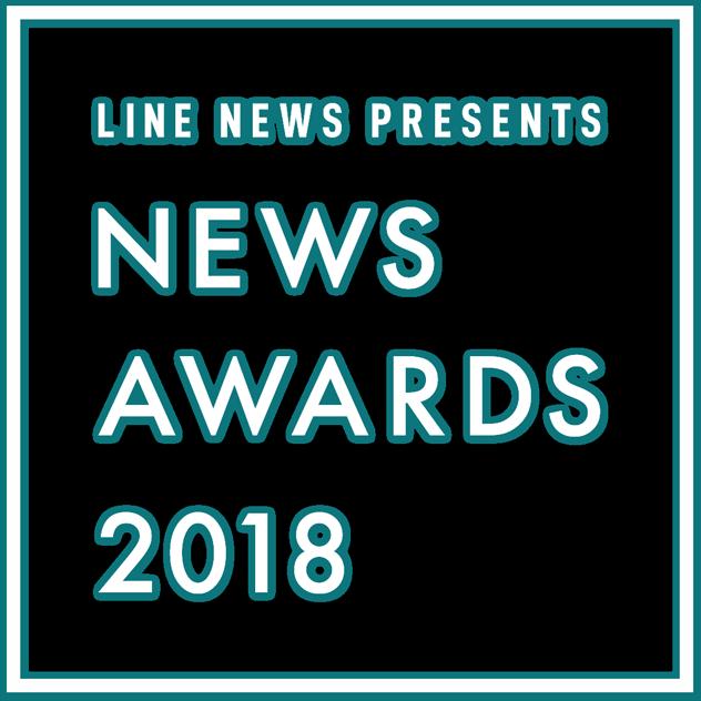 LINE NEWS AWARD 2018