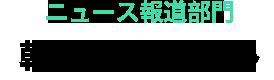 ニュース報道部門 朝日新聞デジタル