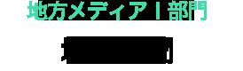 地方メディアⅠ部門 埼玉新聞