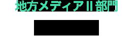 地方メディアⅡ部門 琉球新報