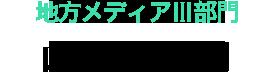 地方メディアⅢ部門 山梨日日新聞