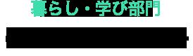 暮らし・学び部門 Conobie-コノビー