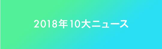 2018年10大ニュース