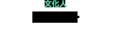 文化人 福田雄一