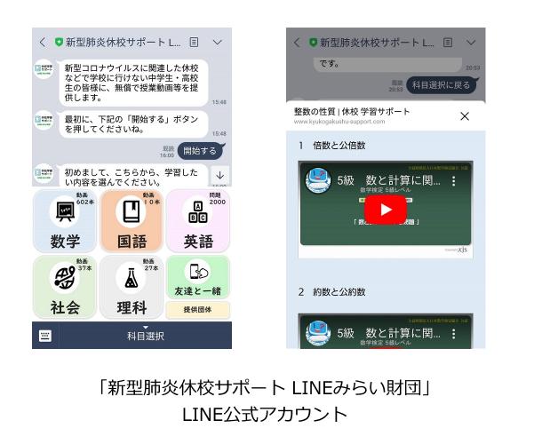 「新型肺炎休校サポート LINEみらい財団」LINE公式アカウント