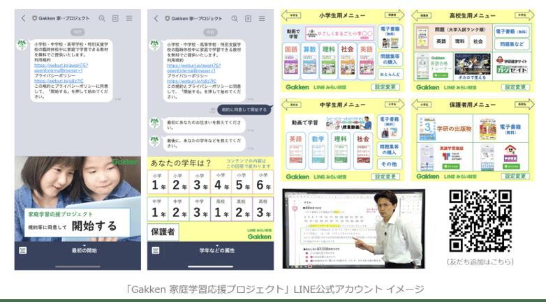 「Gakken 家庭学習応援プロジェクト」LINE公式アカウント イメージ