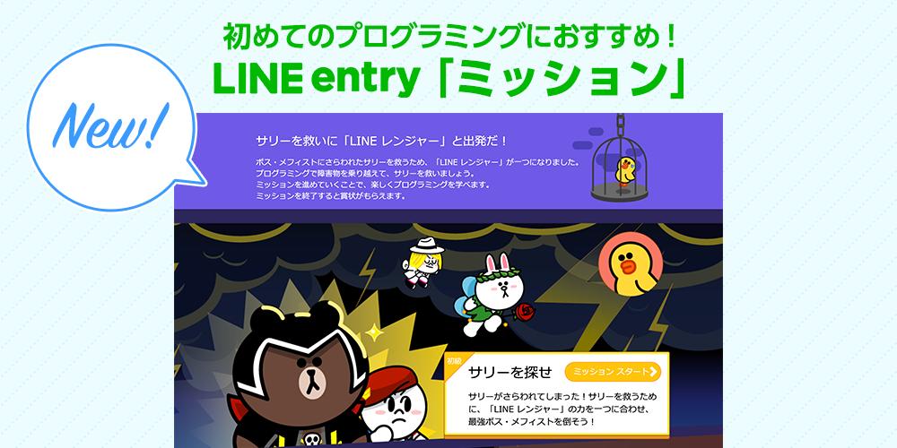 初めてのプログラミングにおすすめ!LINE entry「ミッション」