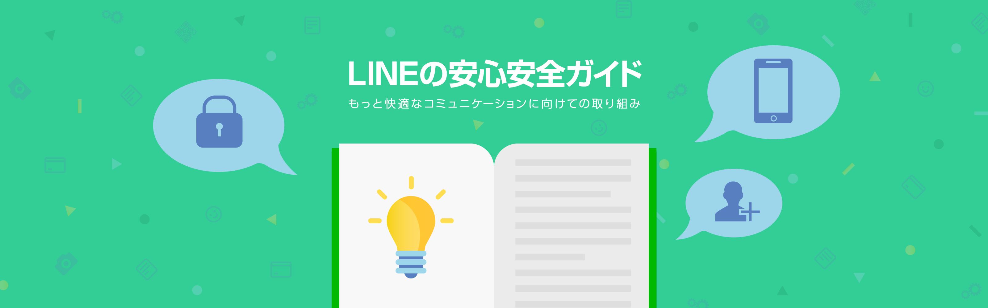 LINEの安心安全ガイド もっと快適なコミュニケーションに向けての取り組み