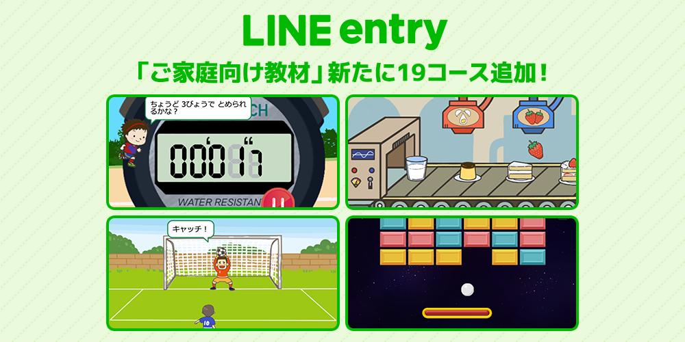 LINE entry「ご家庭向けの教材」新たに19コース追加!