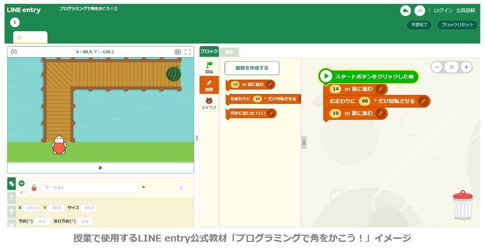 授業で使用するLINE entry公式教材「プログラミングで角をかこう!」イメージ
