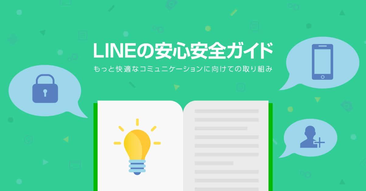 LINE セーフティセンター