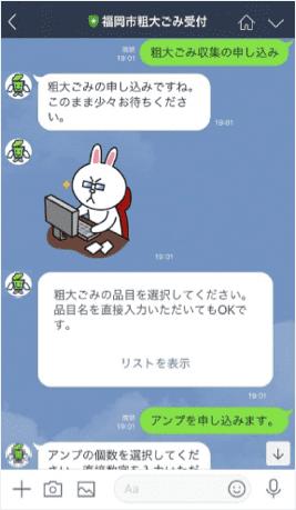福岡市の活用イメージ1