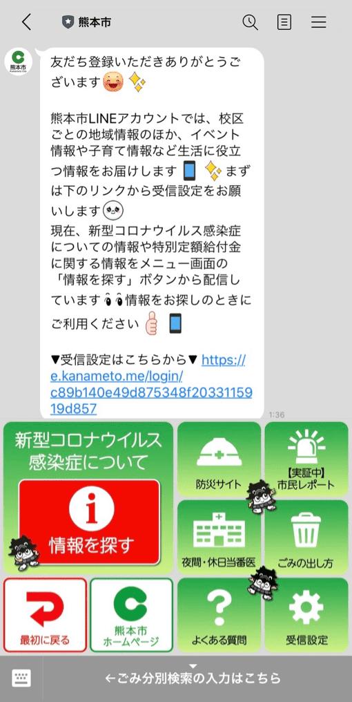 熊本市の活用イメージ1