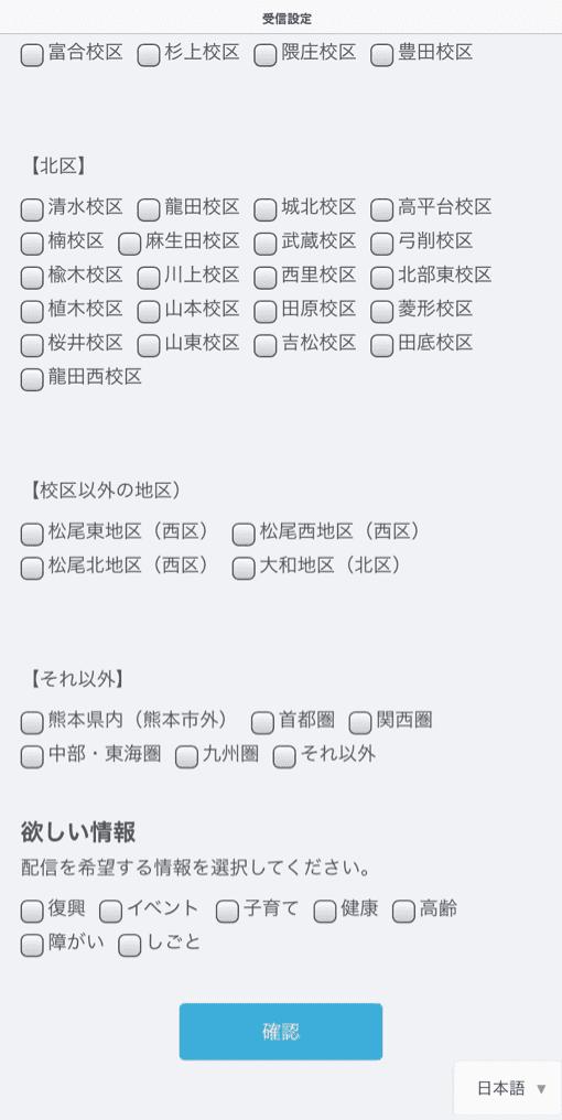 熊本市の活用イメージ3