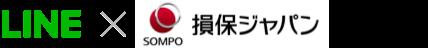 LINEと損保ジャパン