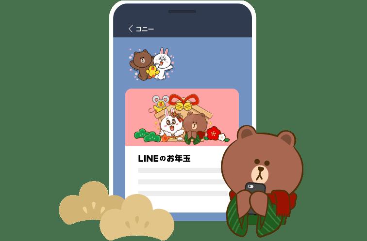 Lineのお年玉