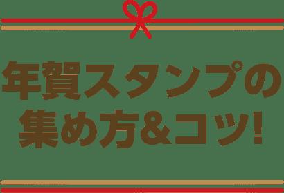 年賀スタンプの集め方&コツ