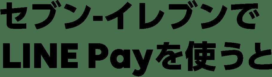 セブン-イレブンでLINE Payを使うと20%戻ってくる! 期間中合計各1,000円相当まで