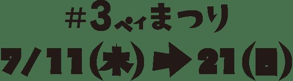 #3ペイまつり 7/11(木)→21(日)