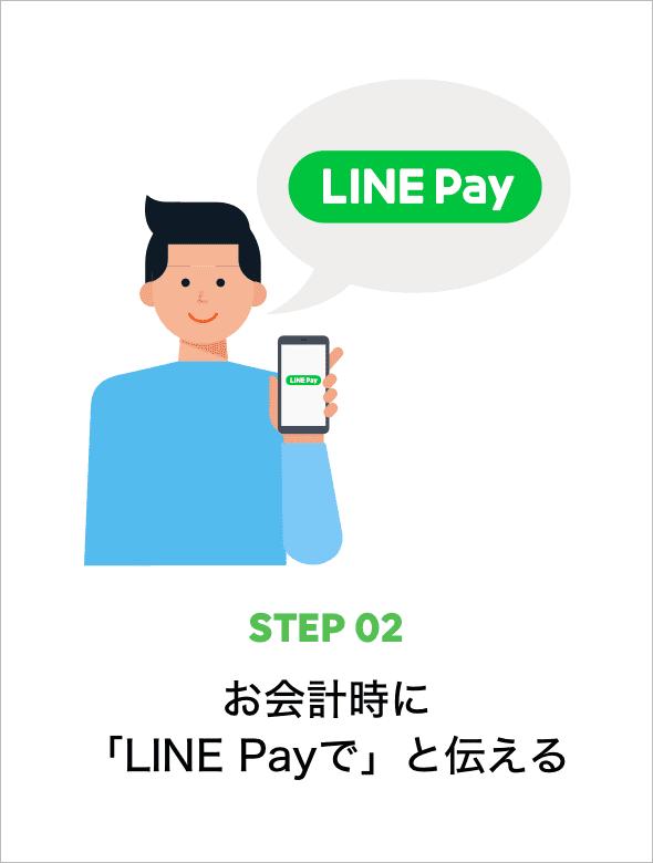STEP02 お会計時に「LINE Payで」と伝える