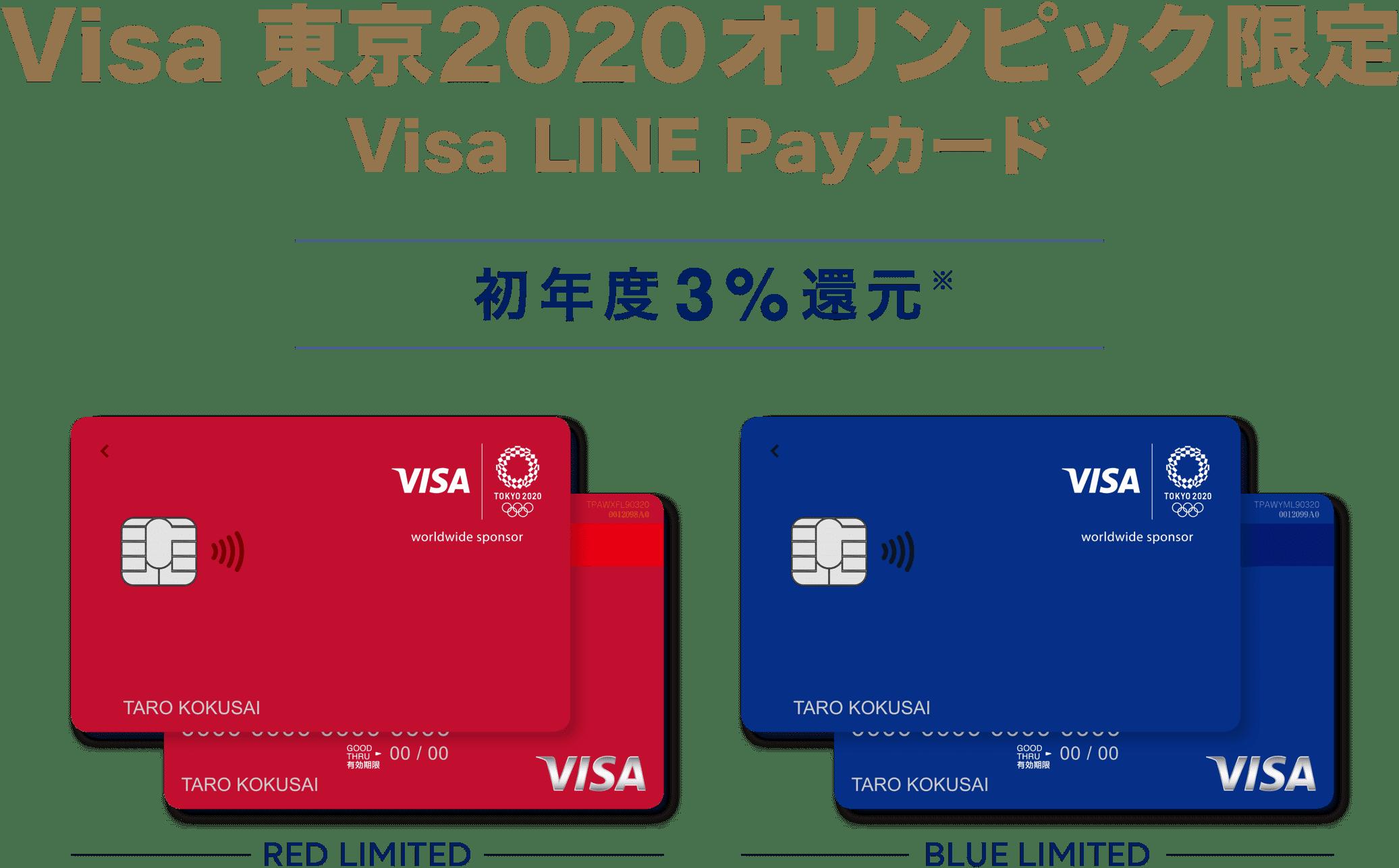 Visa 東京2020オリンピック限定 Visa LINE Payカード 初年度3%還元!※