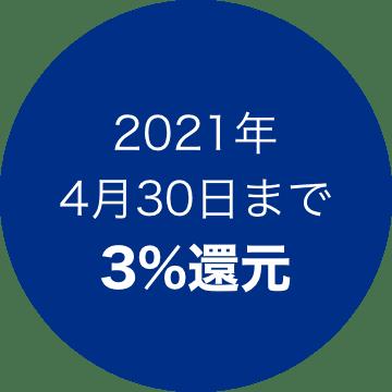 2021年4月30日まで3%還元
