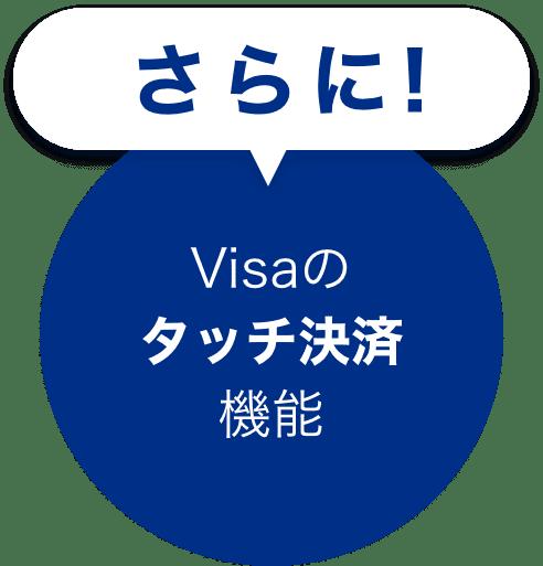 さらに! Visaのタッチ決済機能