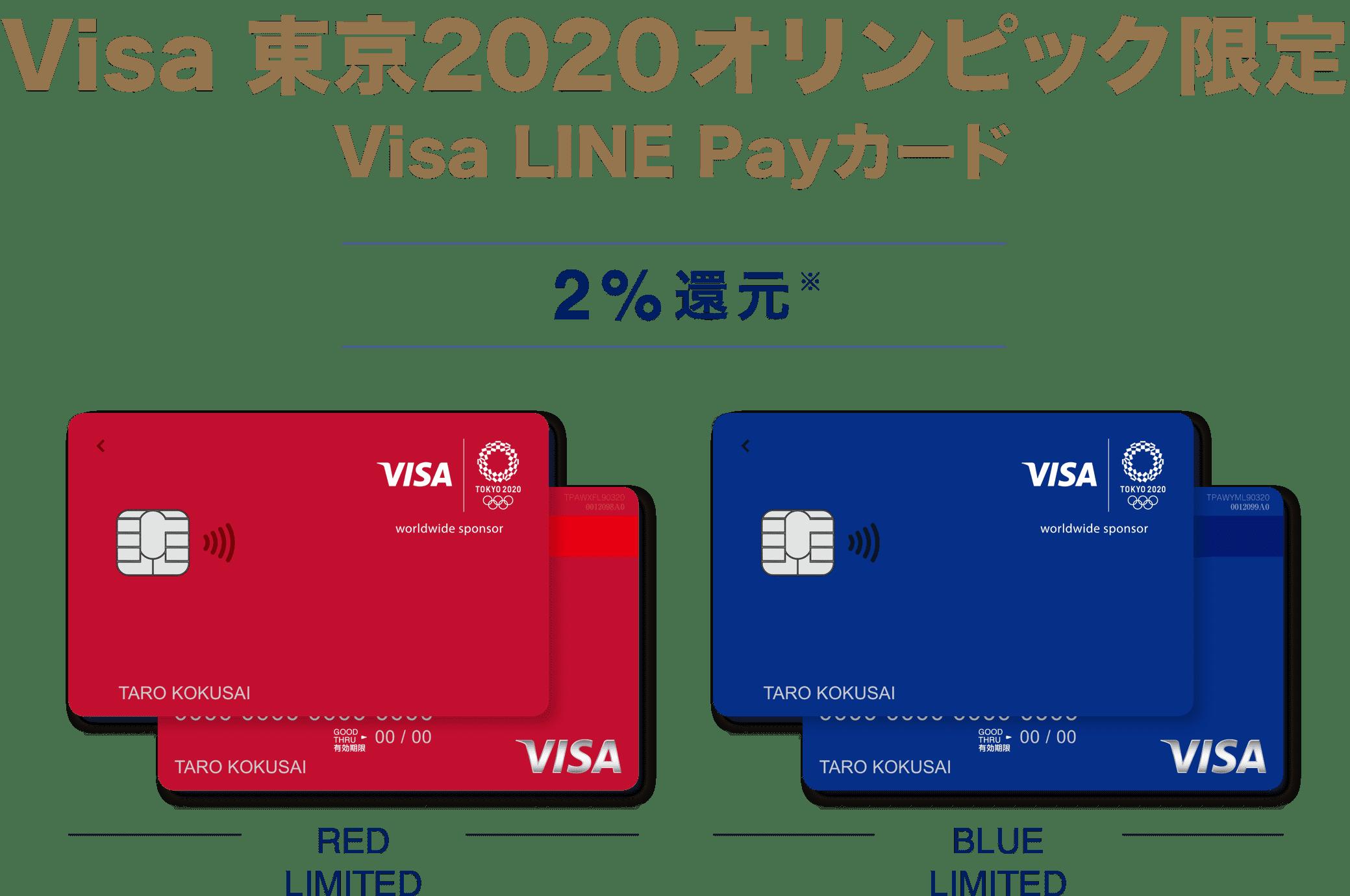 Visa 東京2020オリンピック限定 Visa LINE Payカード 2%還元※