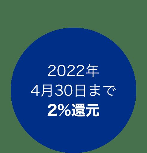 2022年4月30日まで2%還元