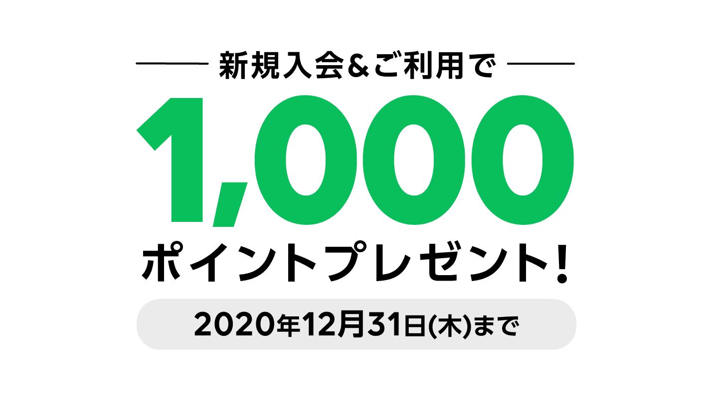 新規入会&ご利用で1,000ポイントプレゼント! 2020年12月31日まで
