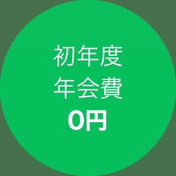 初年度年会費0円